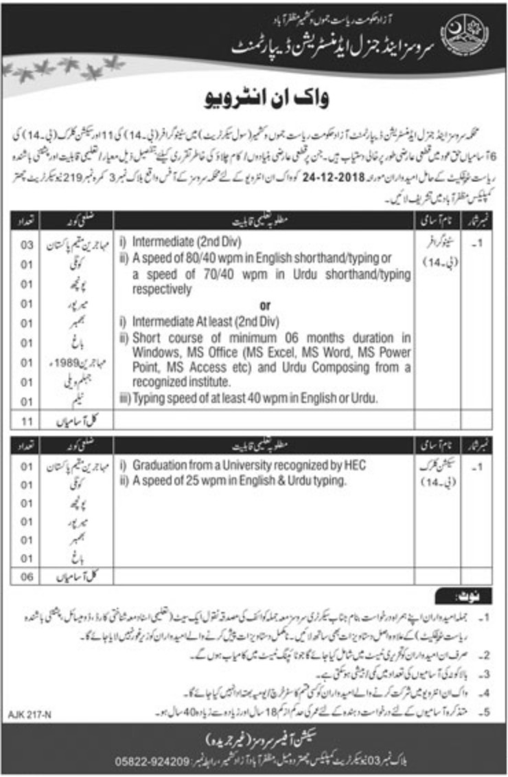 S&GAD AJK Jobs 2018 Services & General Administration Department