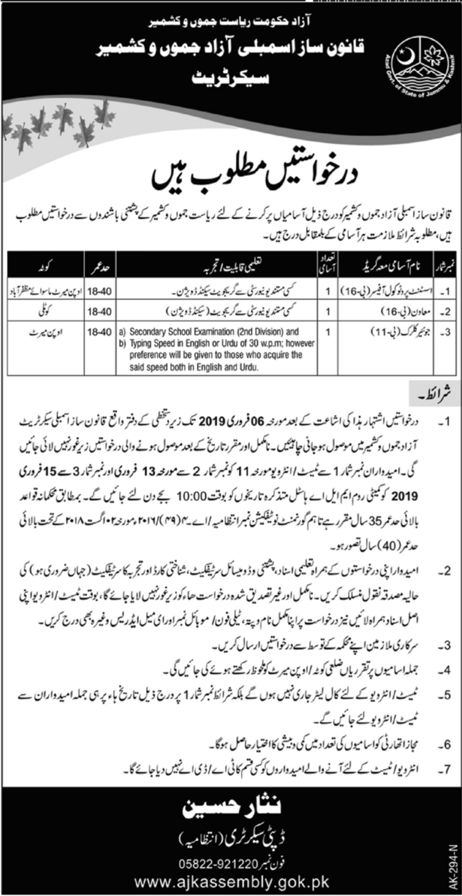 AJK Legislative Assembly Jobs 2019 Muzaffarabad Latest