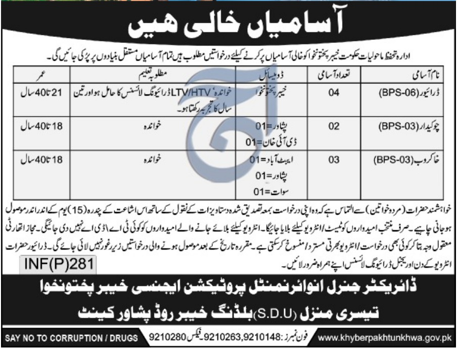 Environmental Protection Agency Peshawar Jobs 2019 KPK
