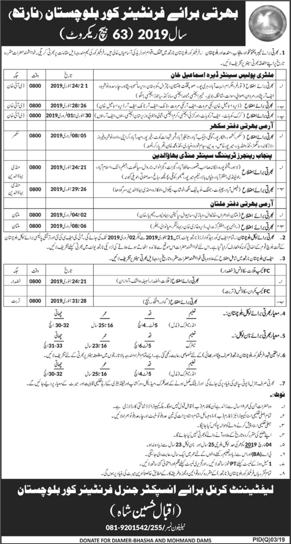Frontier Corps Balochistan Jobs 2019 63 Batch Recruit