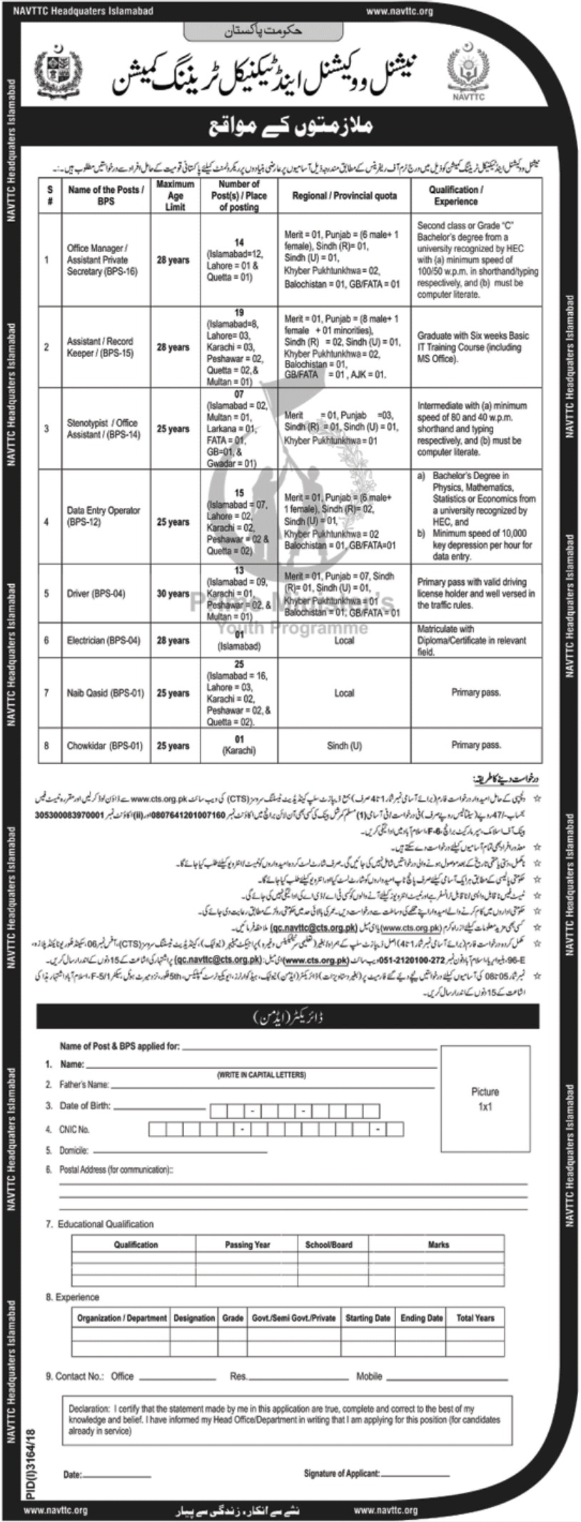 NAVTTC Islamabad Jobs 2019 National Vocational & Technical Training Commission