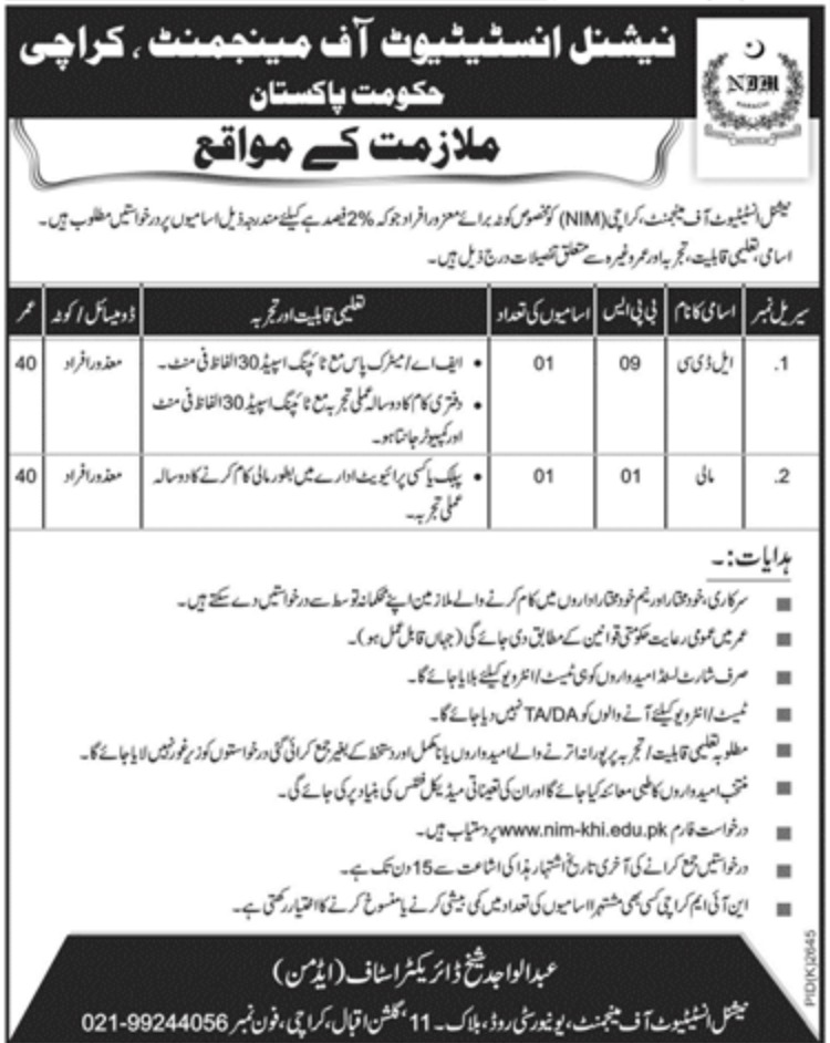 National Institute of Management Karachi Jobs 2019