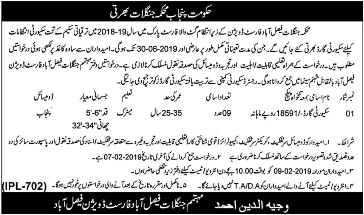 Punjab Forest Department Jobs 2019 Faisalabad Forest Division