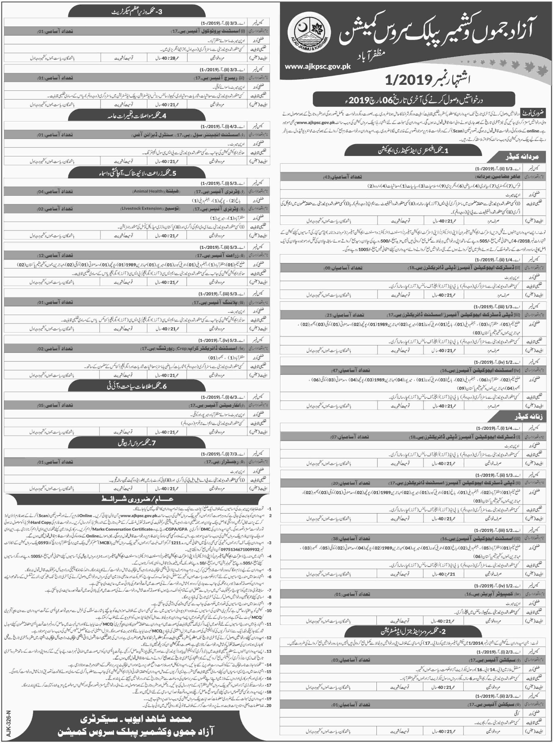 AJKPSC Jobs 2019 Azad Jammu & Kashmir Public Service Commission Latest