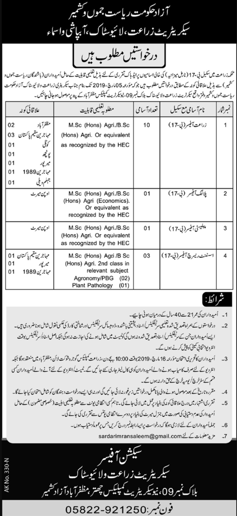 Agriculture Livestock Irrigation Department AJK Jobs 2019 Latest