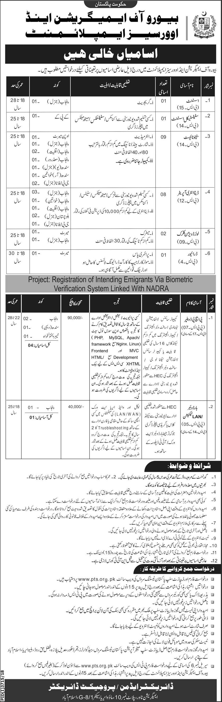 Bureau of Immigration & Overseas Employment Jobs 2019 Pakistan Testing Service PTS