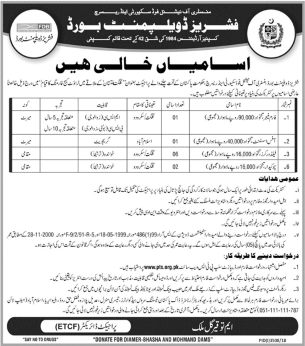 Ministry of National Food Security & Research Jobs 2019 Fisheries Development Board