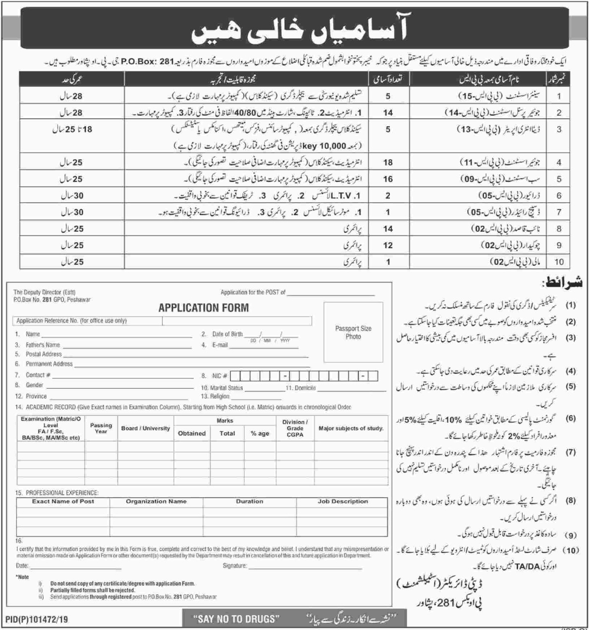 P.O.Box 281 Peshawar Jobs 2019 Pakistan Latest