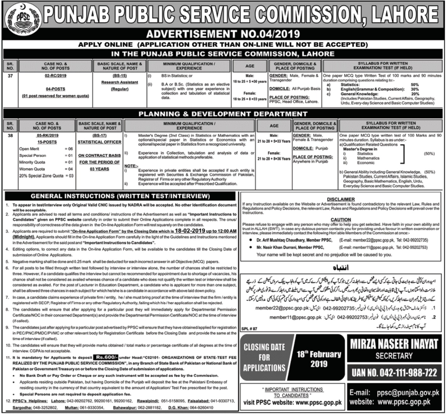 PPSC Jobs 04-2019 Punjab Public Service Commission