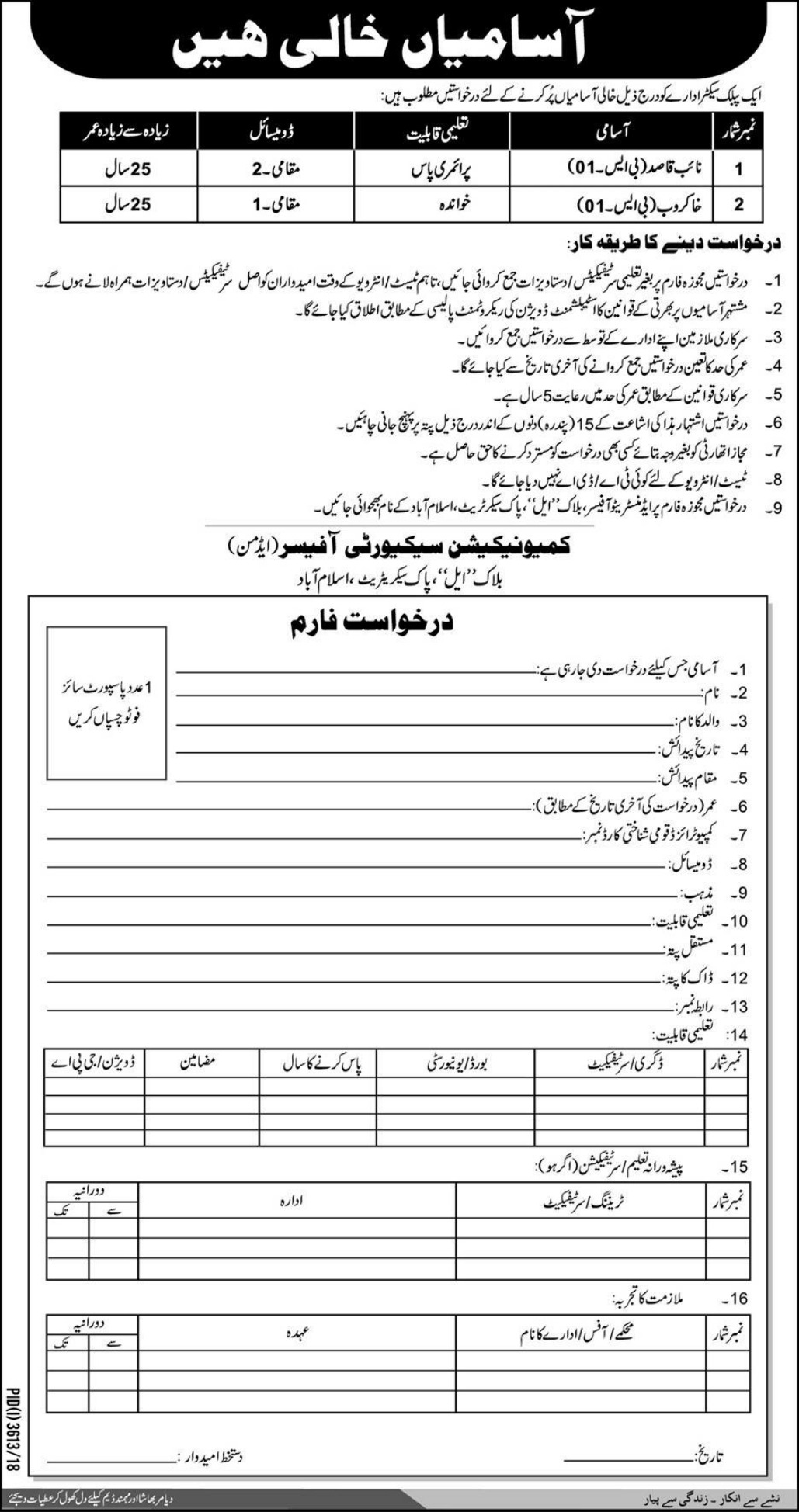 Public Sector Organization Jobs 2019 Islamabad Latest