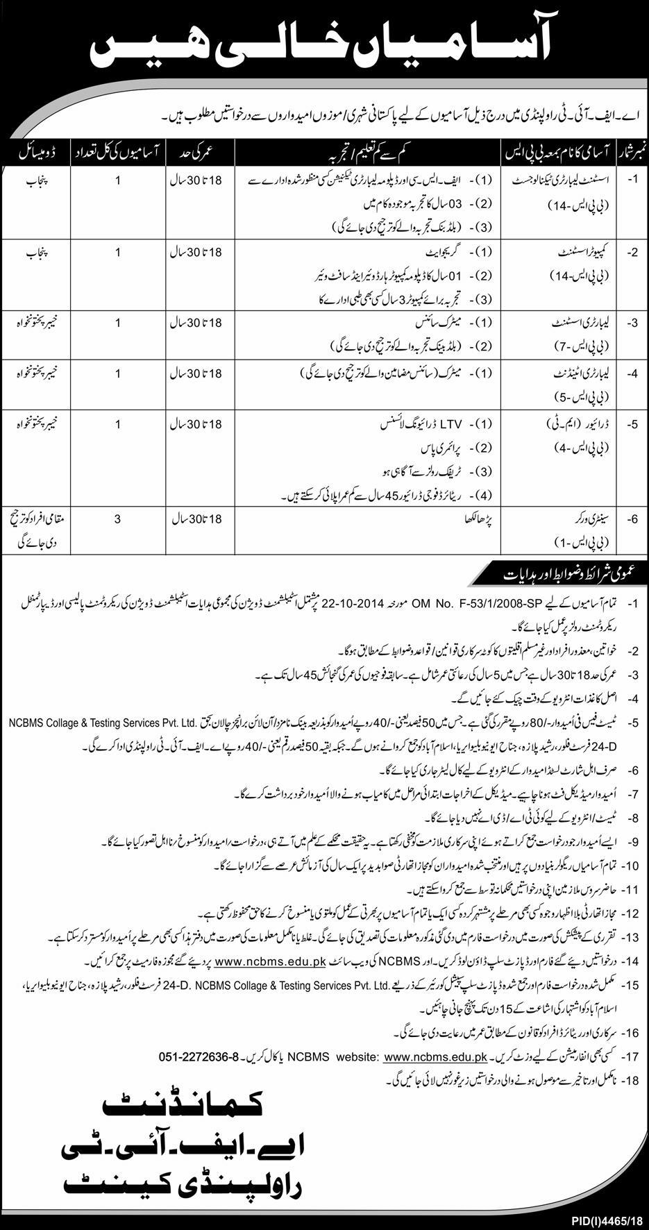 AFIT Rawalpindi Cantt Jobs Latest 2019 Apply through ncbms.edu.pk