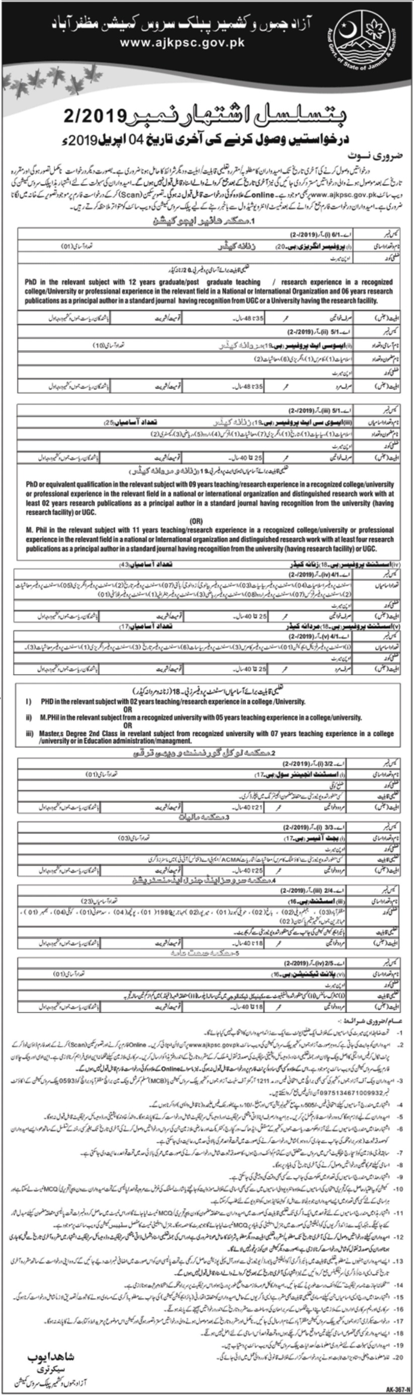 AJK Public Service Commission Jobs 2019 AJKPSC Corrigendum