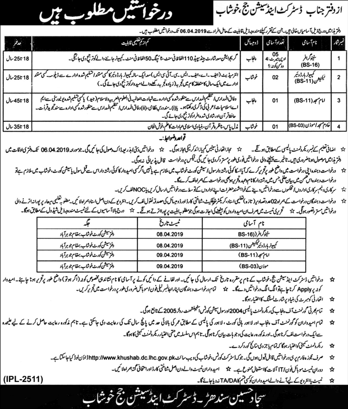 District & Session Court Khushab Jobs 2019 Latest