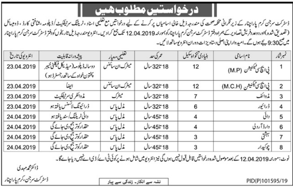 Health Department Parachinar Jobs 2019 KPK Latest