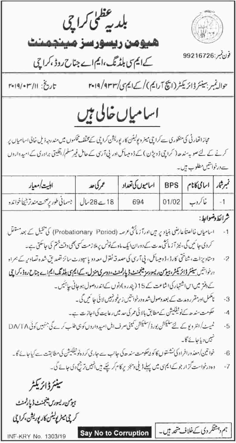 Karachi Metropolitan Corporation Jobs 2019 KMC Sindh
