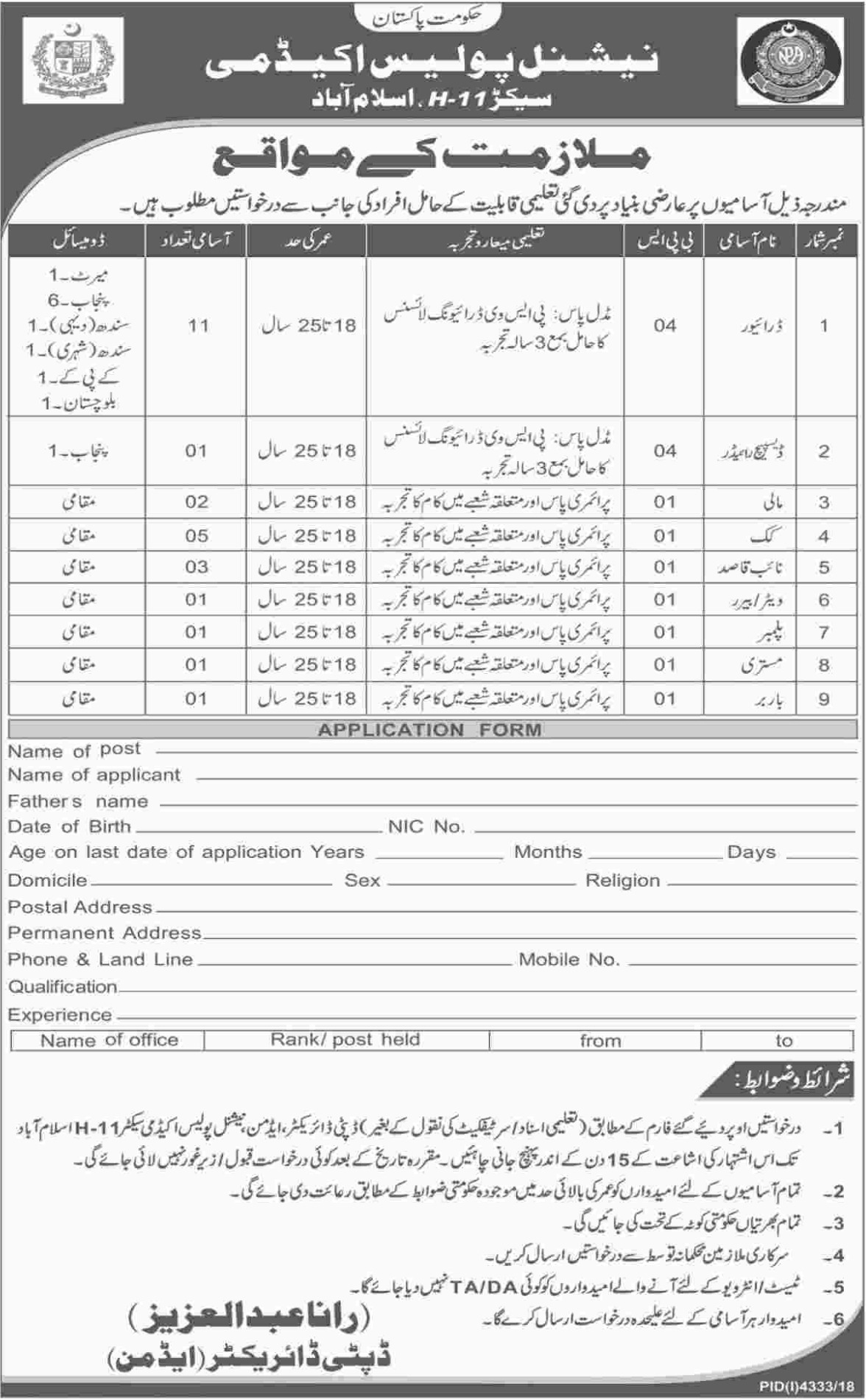 National Police Academy Islamabad Jobs 2019 Latest Paperpk Jobs