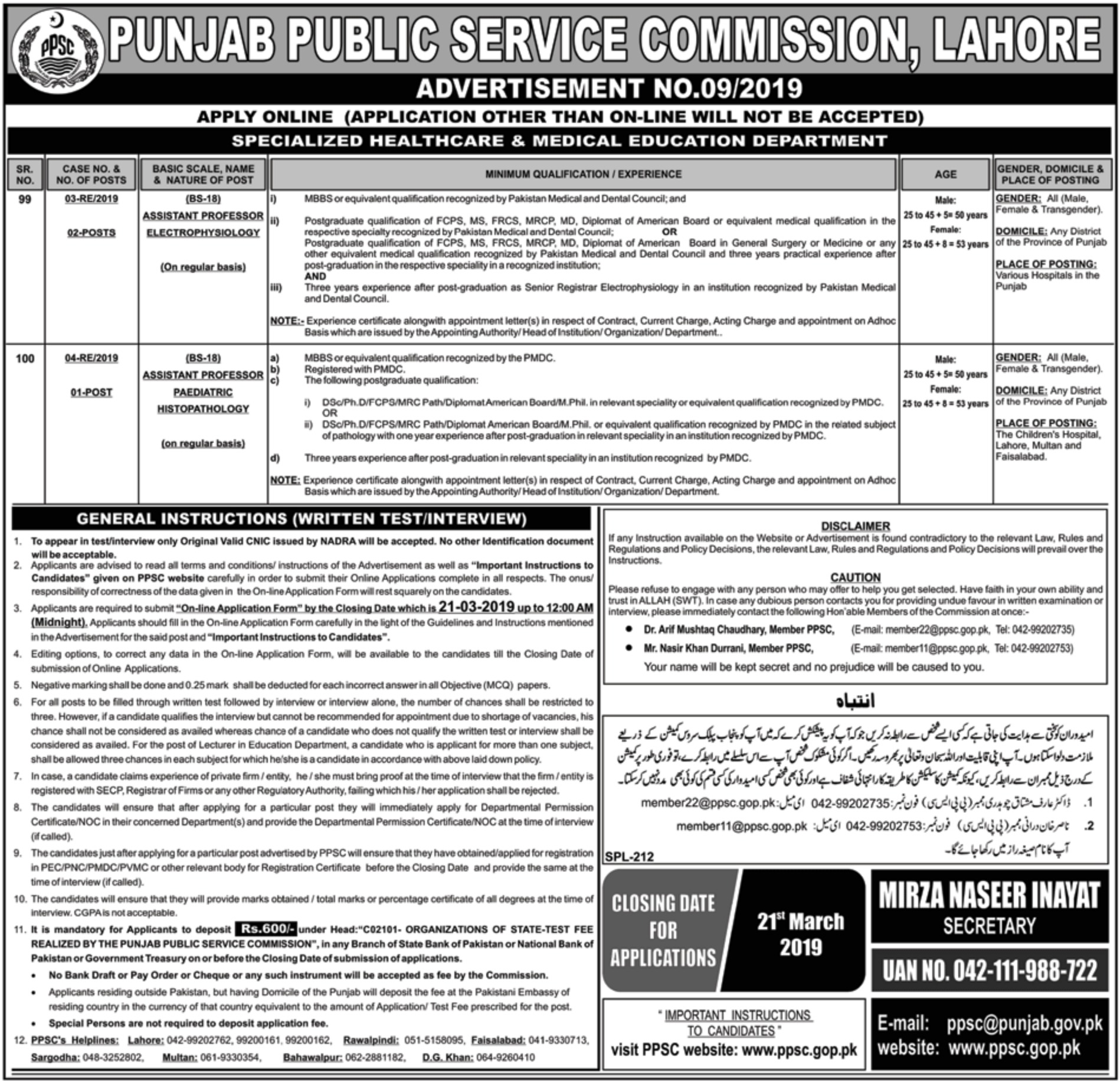 PPSC Jobs 2019 Punjab Public Service Commission Latest