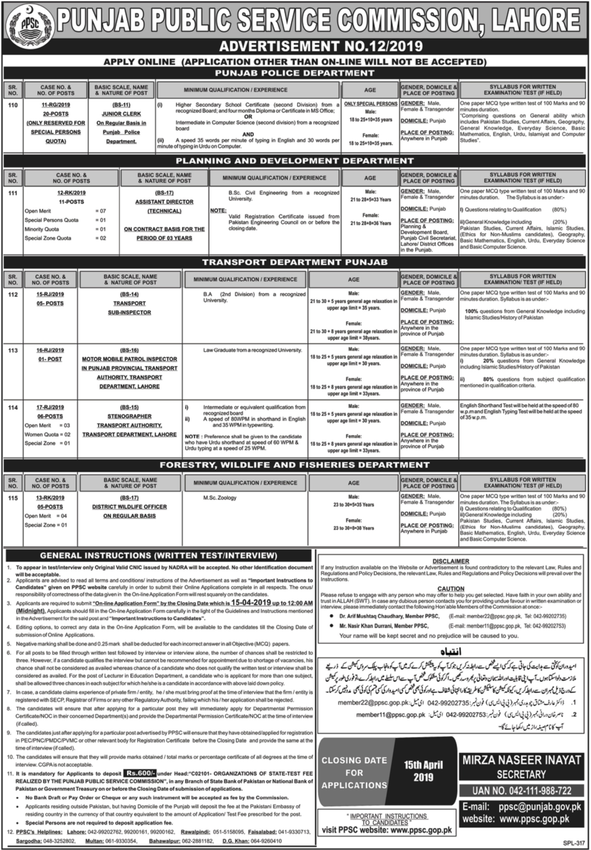 Punjab Public Service Commission PPSC Jobs 2019 Latest