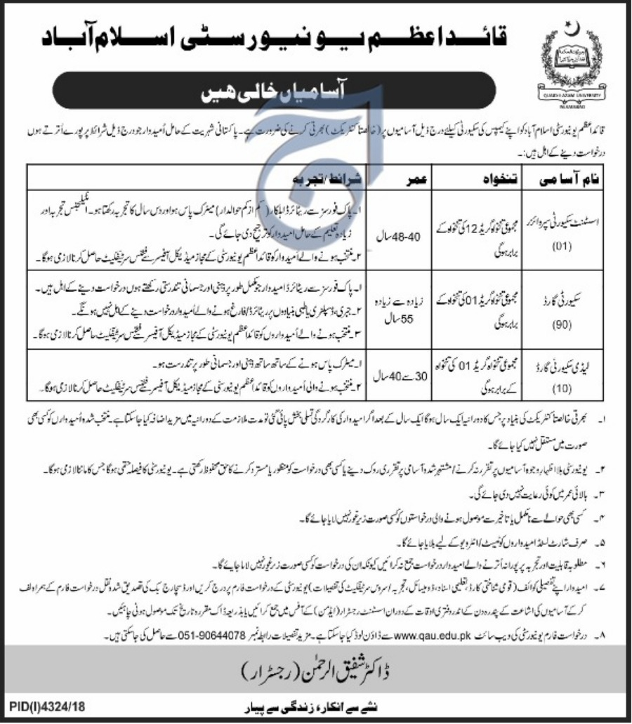 Quaid-e-Azam University Islamabad Jobs 2019 Latest