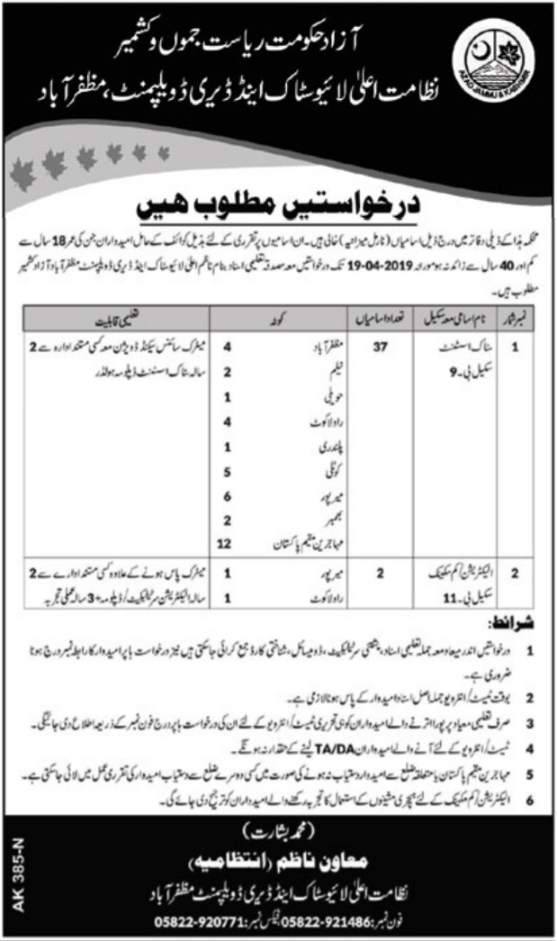 AJK Livestock & Dairy Development Department Jobs 2019 Muzaffarabad Latest