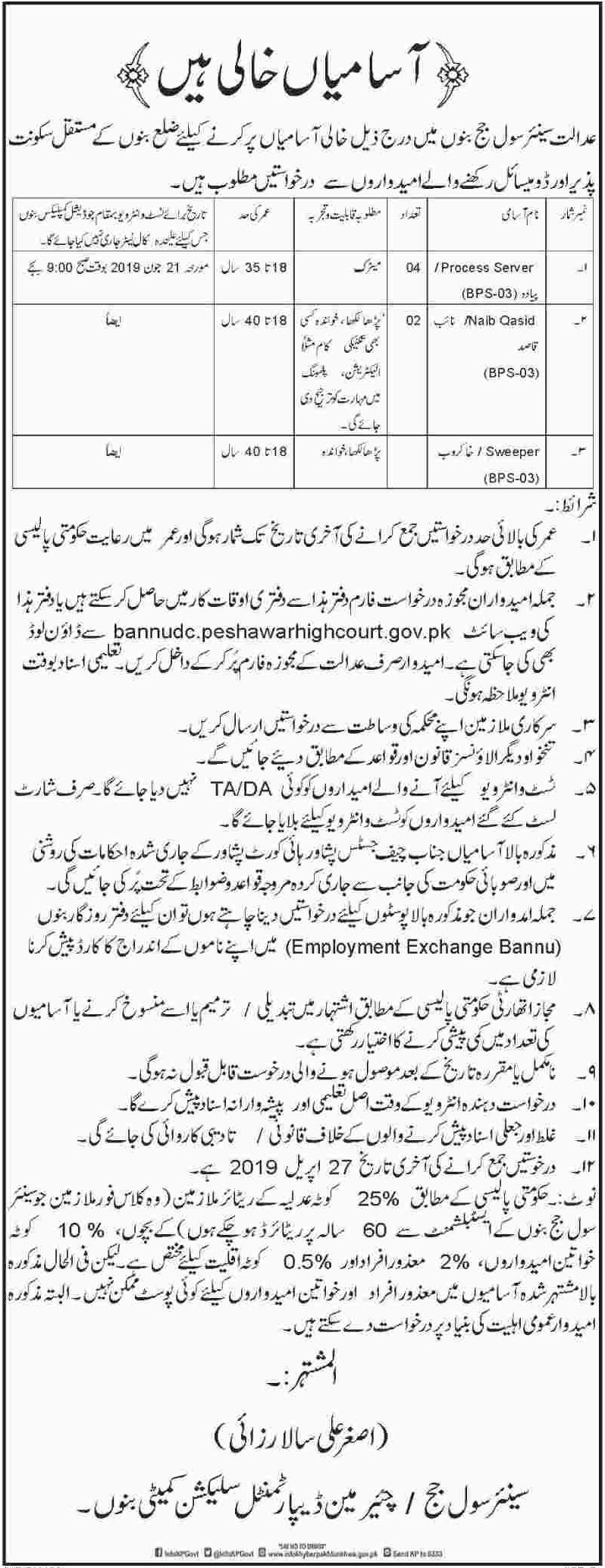 Civil Court Bannu Jobs 2019 KPK Latest