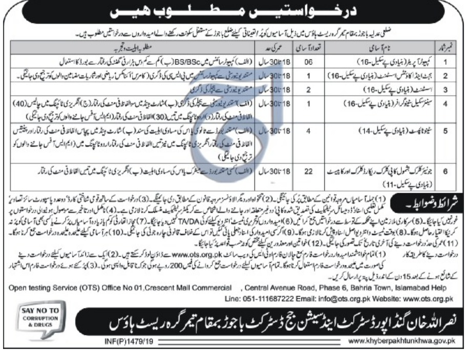 District & Session Court Bajaur Jobs 2019 KPK Apply through OTS