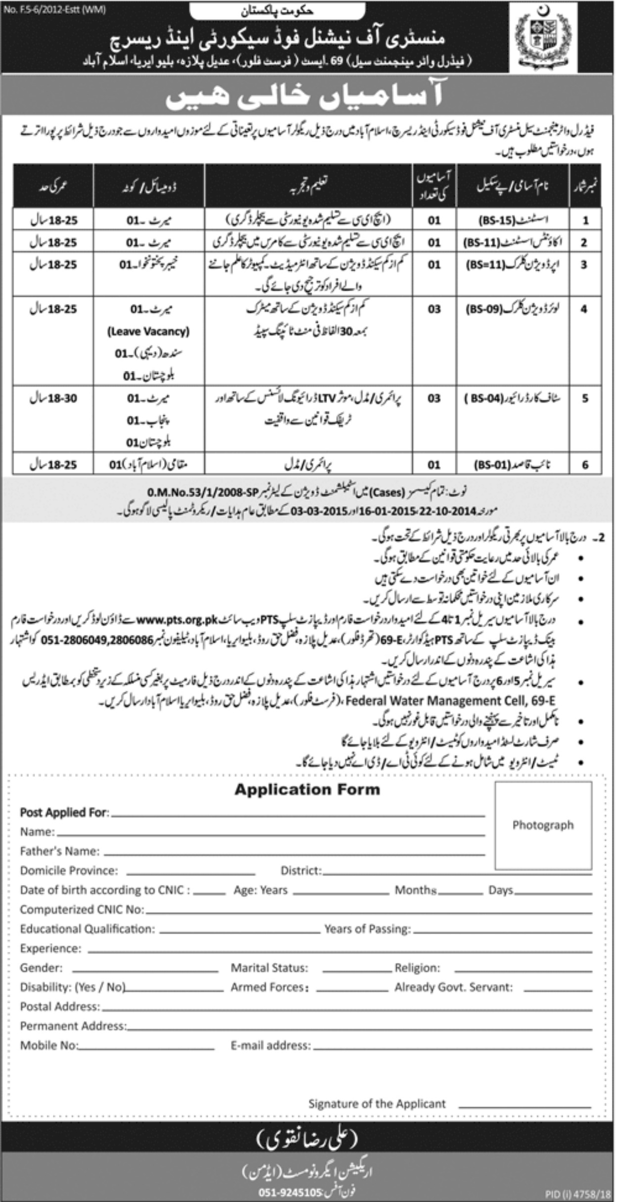 Ministry of National Food Security & Research Islamabad Jobs 2019 Apply through PTS