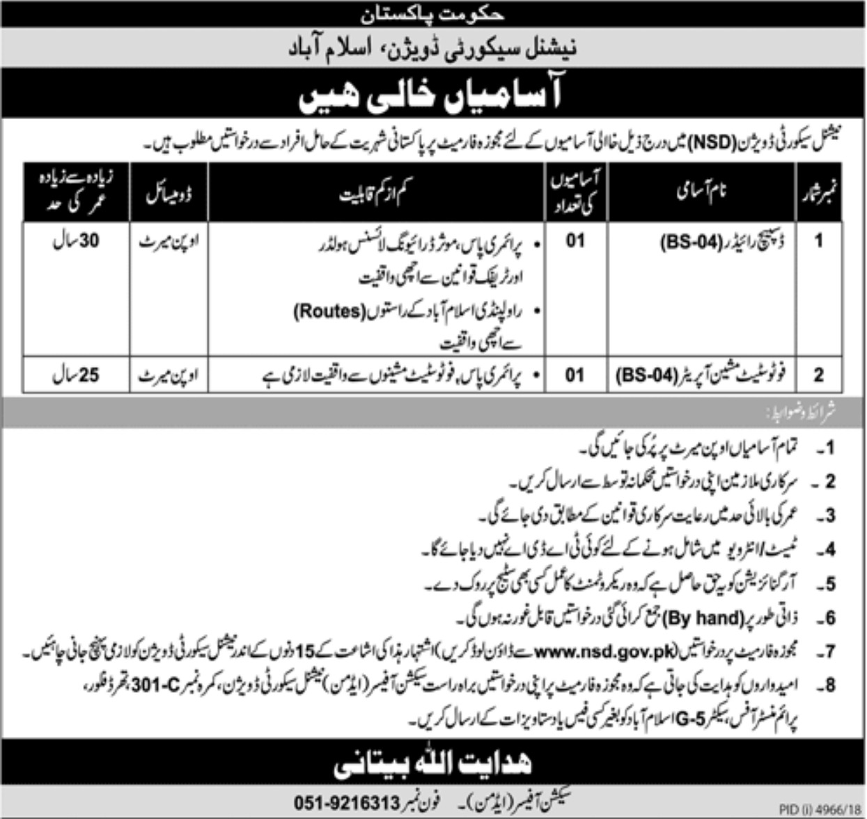 National Security Division NSD Islamabad Jobs 2019 Latest