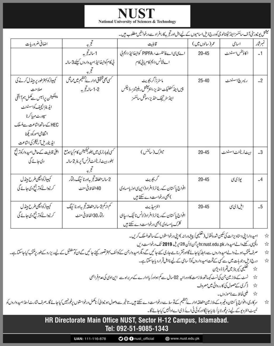 National University of Sciences & Technology NUST Islamabad Jobs 2019 Latest