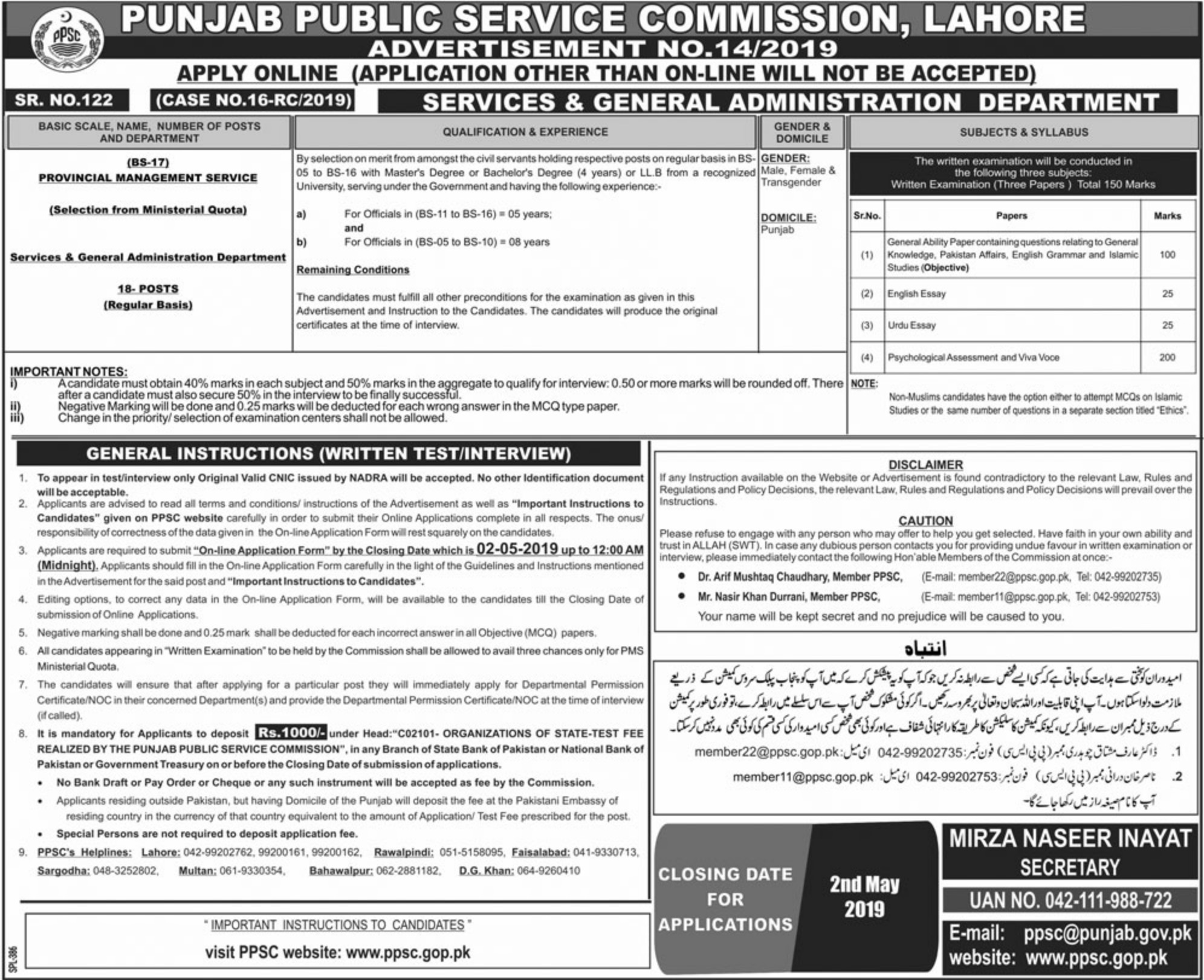 PPSC Jobs 2019 Provincial Management Service PMS S&GAD Punjab Latest