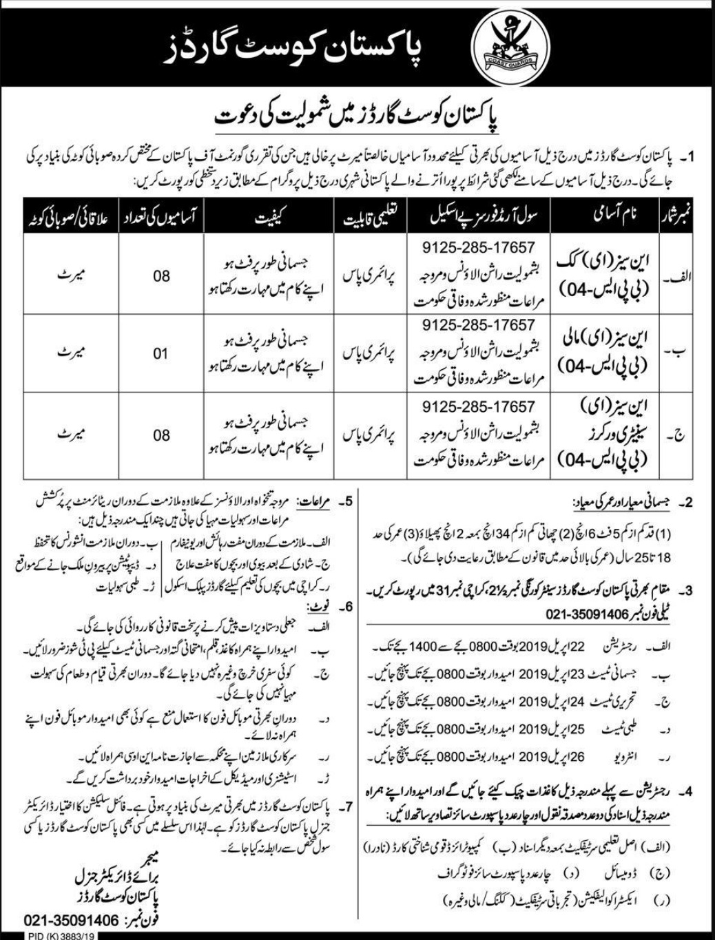 Pakistan Coast Guards Jobs 2019 Latest