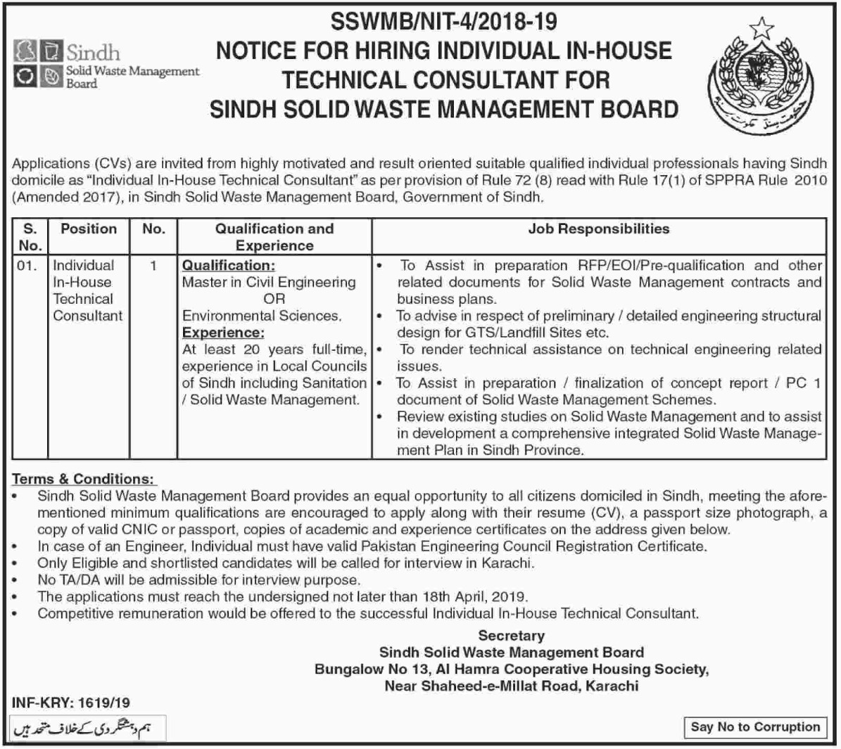 Sindh Solid Waste Management Board Jobs 2019 Latest