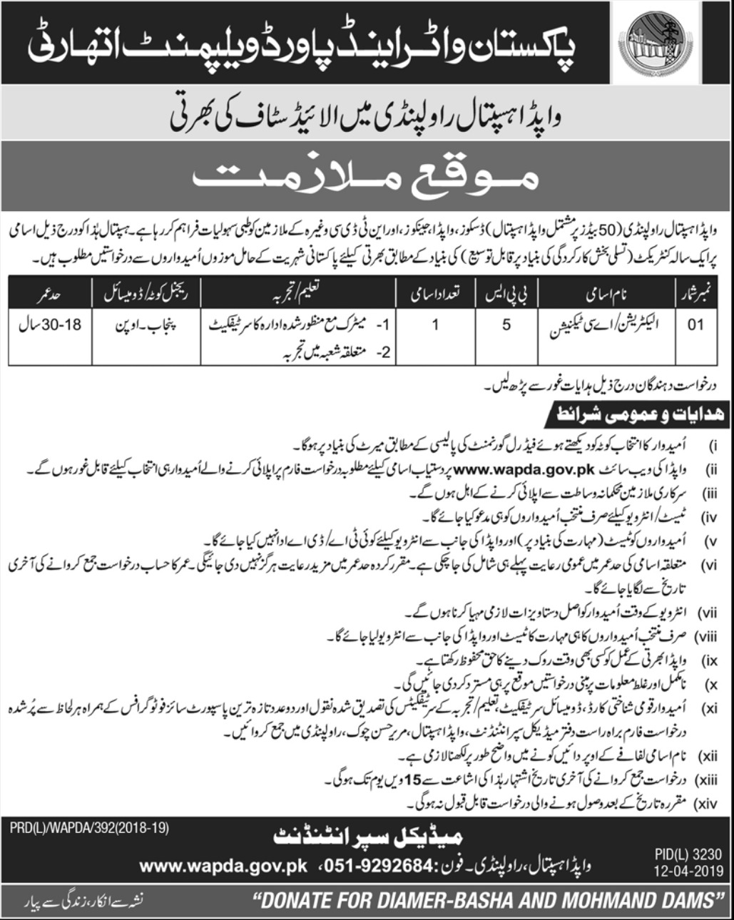 Wapda Hospital Rawalpindi Jobs 2019 Water & Power Development Authority Latest