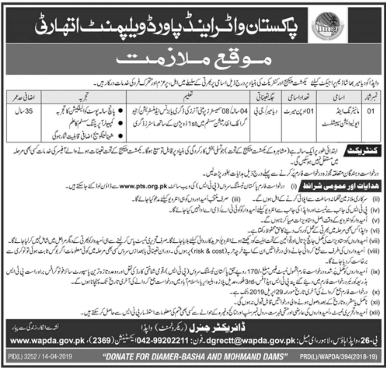 Water & Power Development Authority WAPDA Jobs 2019 Apply through PTS