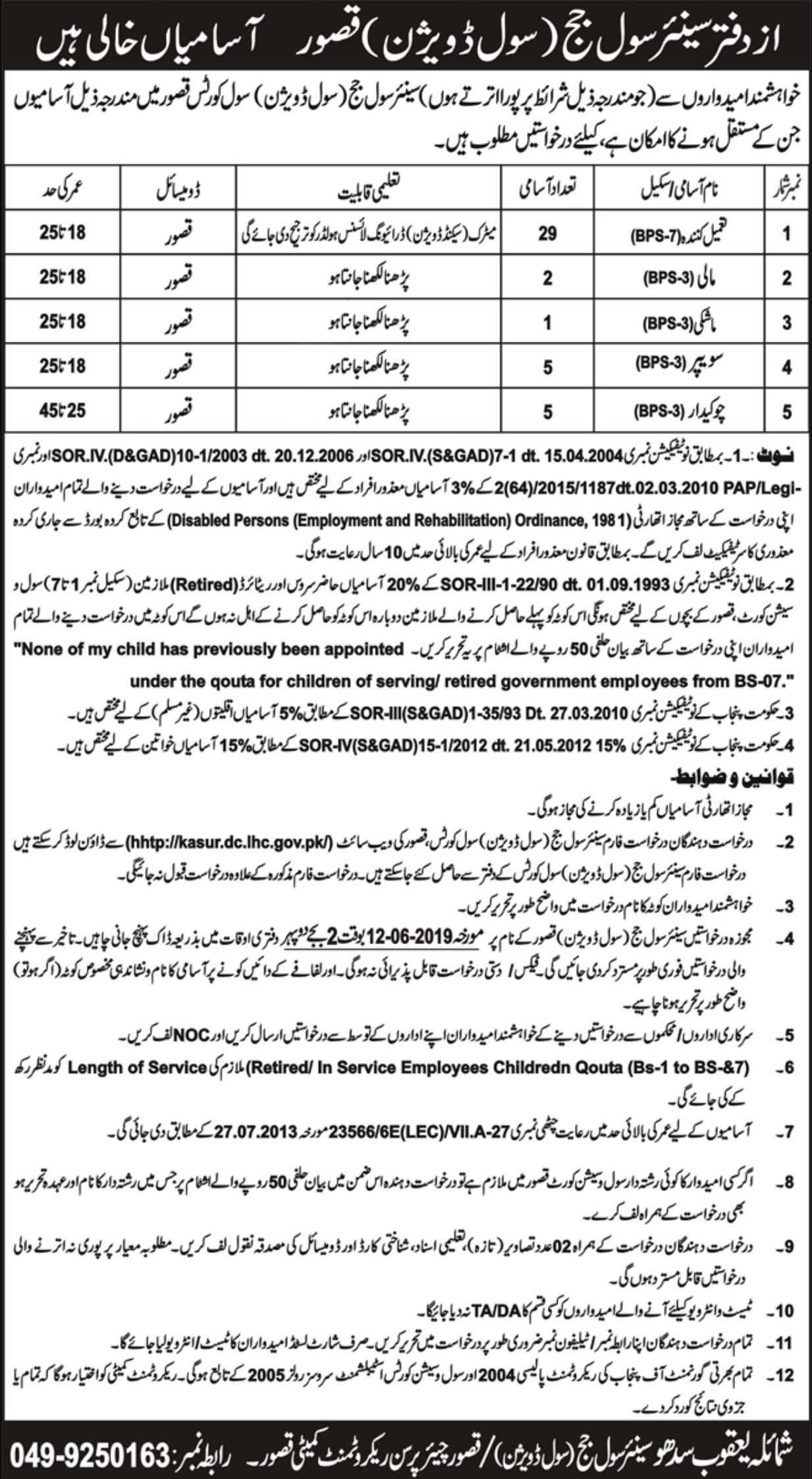 Civil Courts Kasur Jobs 2019