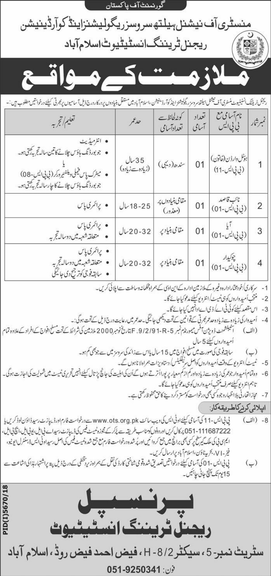 Ministry of National Health Services Regulations & Coordination Jobs 2019 Apply through OTS