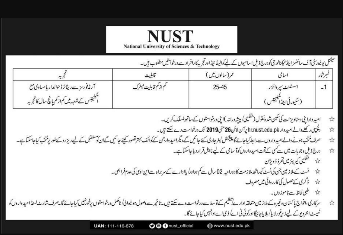 National University of Sciences & Technology NUST Islamabad Jobs 2019