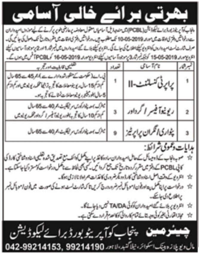 Punjab Cooperative Board for Liquidation PCBL Lahore Jobs 2019