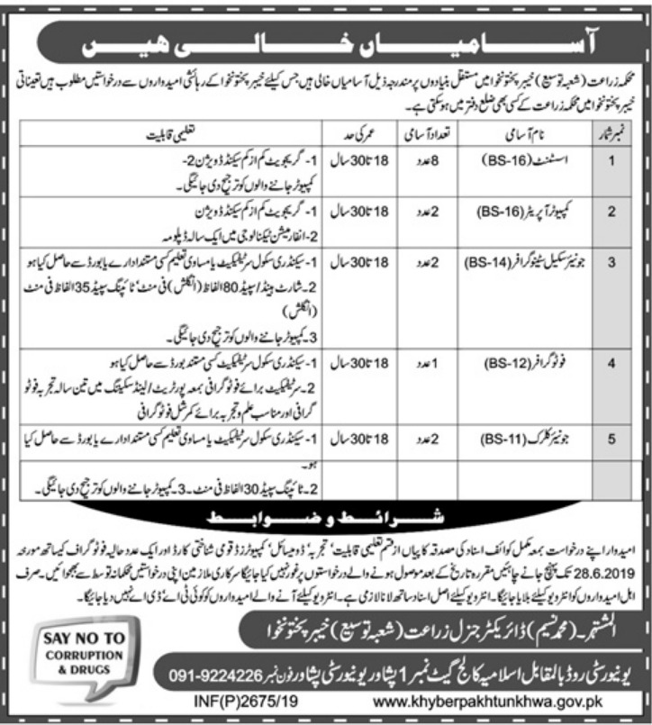 Agriculture Department Peshawar Jobs 2019 Government of Khyber Pakhtunkhwa