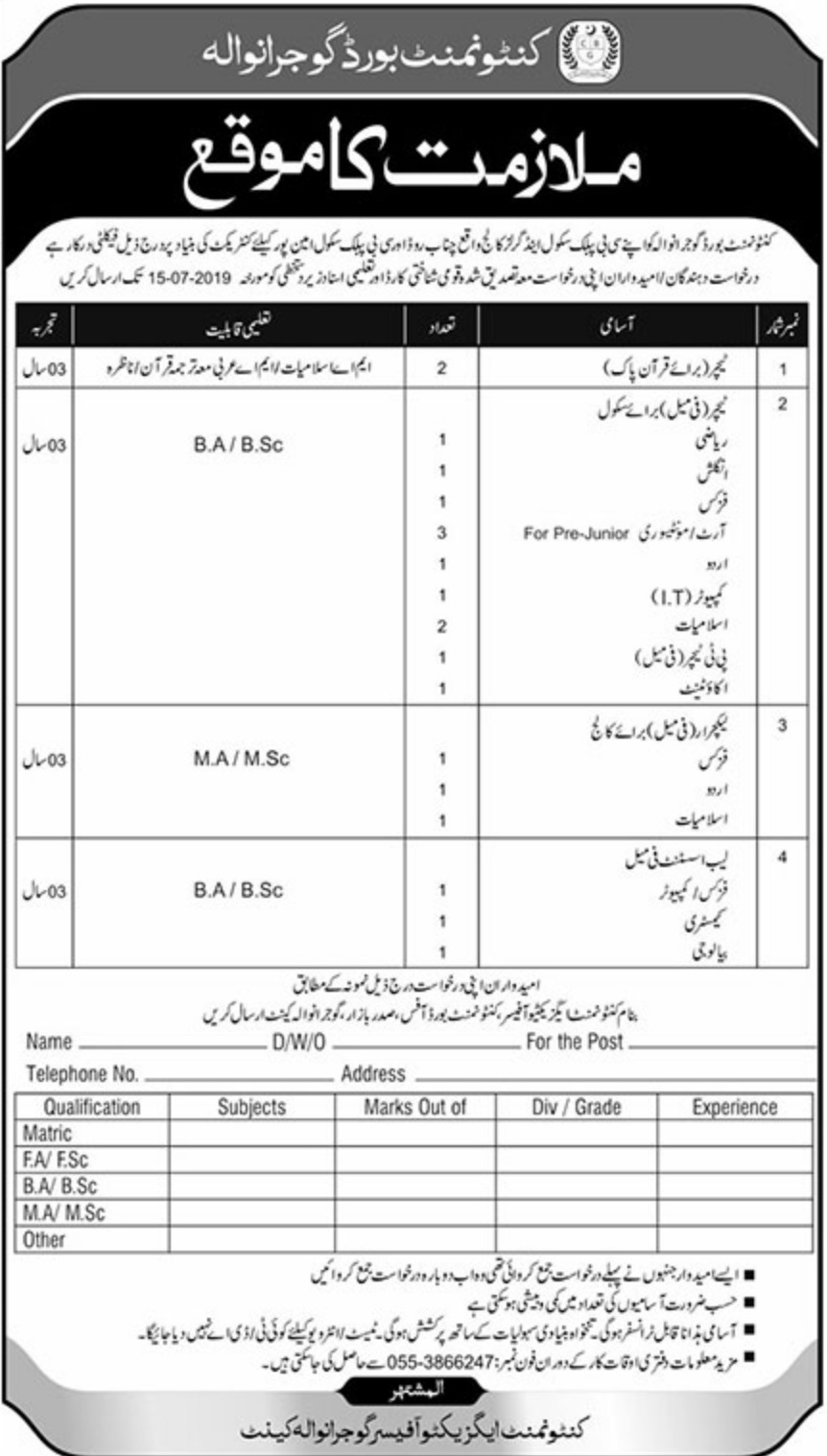 Cantonment Board Gujranwala Jobs 2019 CB Public School & Girls College