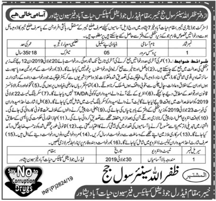 District Judiciary Khyber Hayatabad Peshawar Jobs 2019 Process Server