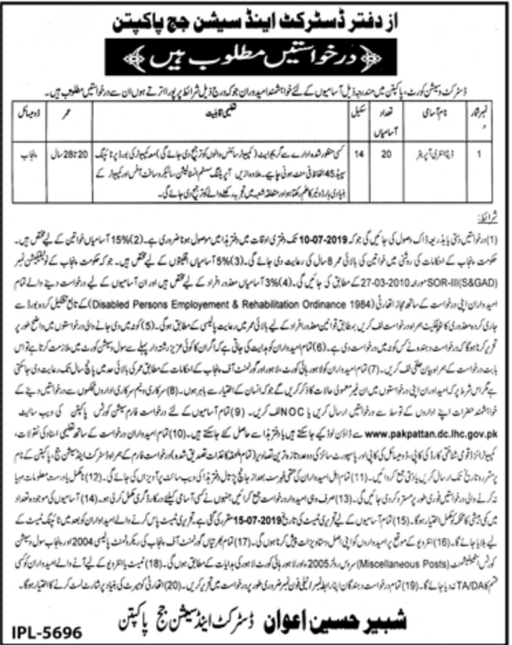 District & Session Court Pakpattan Jobs 2019 Data Entry Operator