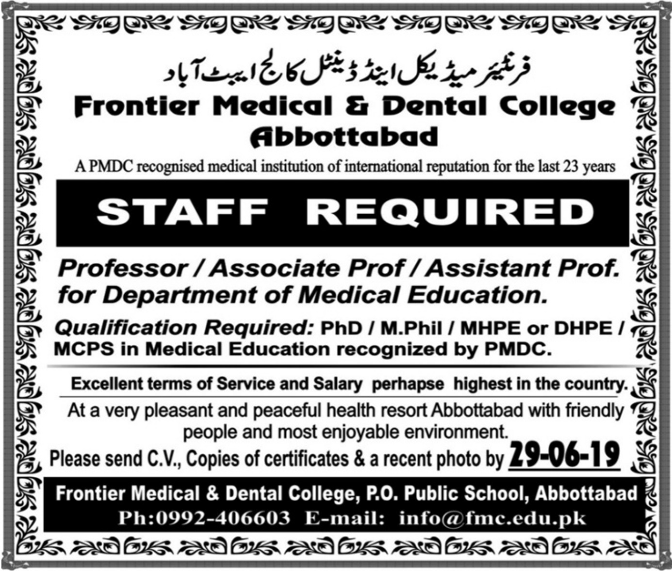 Frontier Medical & Dental College Abbottabad Jobs 2019