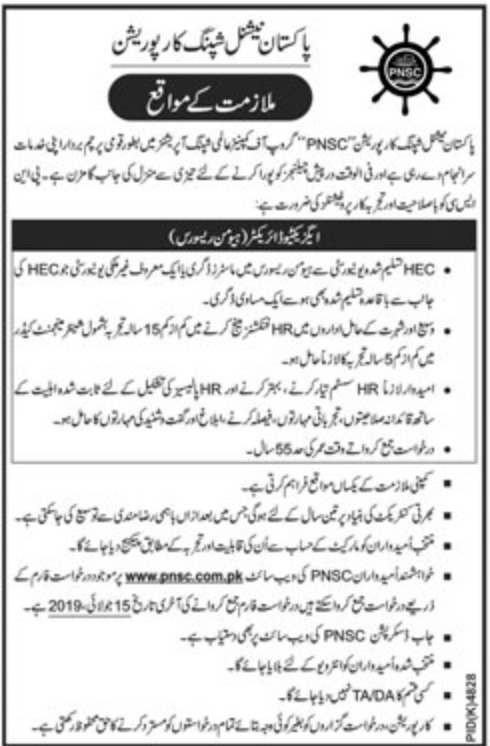 Pakistan National Shipping Corporation PNSC Jobs 2019