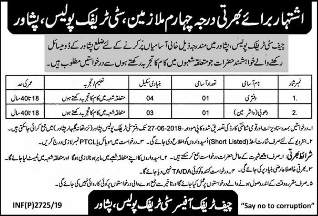 Peshawar Traffic Police Jobs 2019 Government of Khyber Pakhtunkhwa