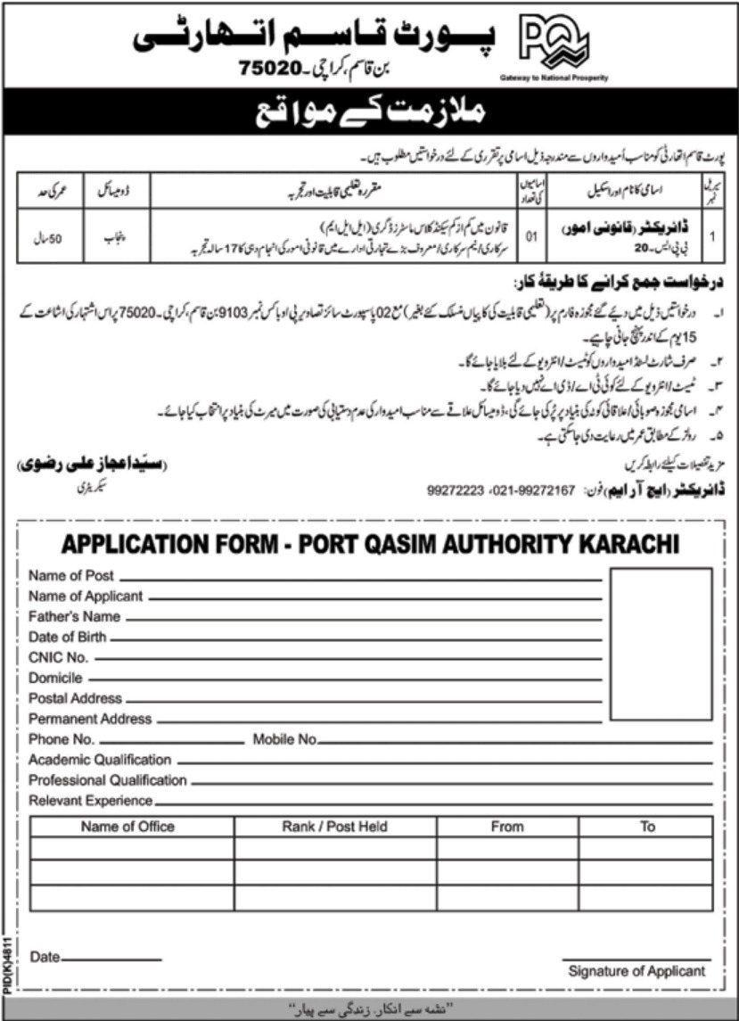 Port Qasim Authority Karachi Jobs 2019 Sindh