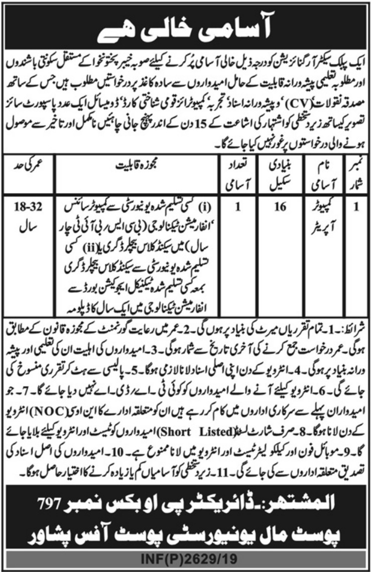 Public Sector Organization Jobs 2019 P.O.Box 797 Peshawar