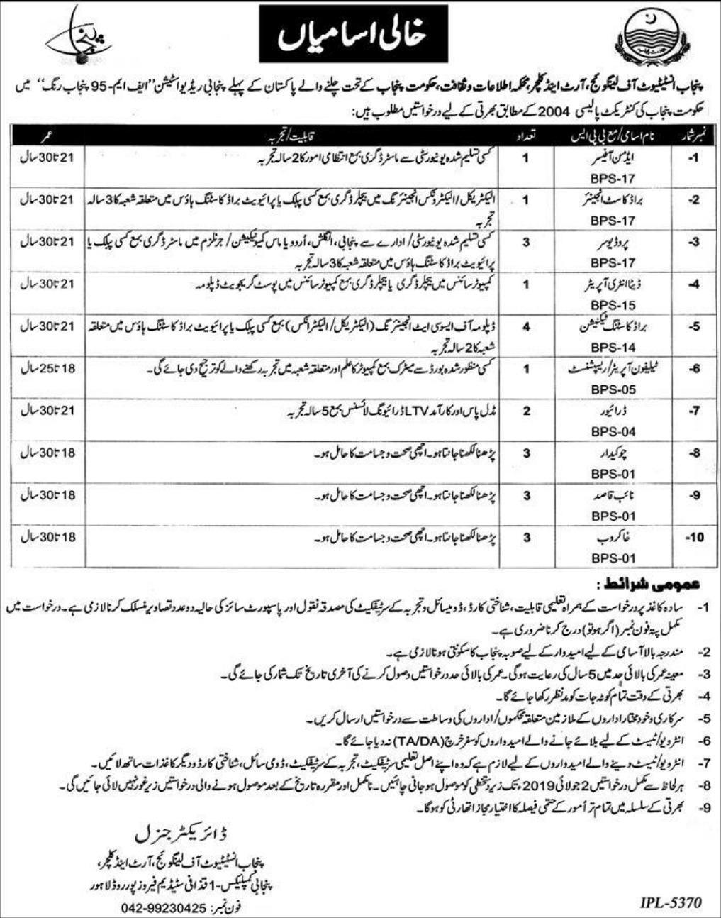 Punjab Institute of Language Art & Culture PILAC Lahore Jobs 2019