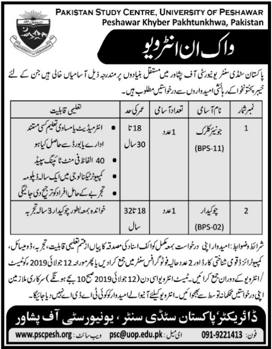 University of Peshawar Jobs 2019 Khyber Pakhtunkhwa