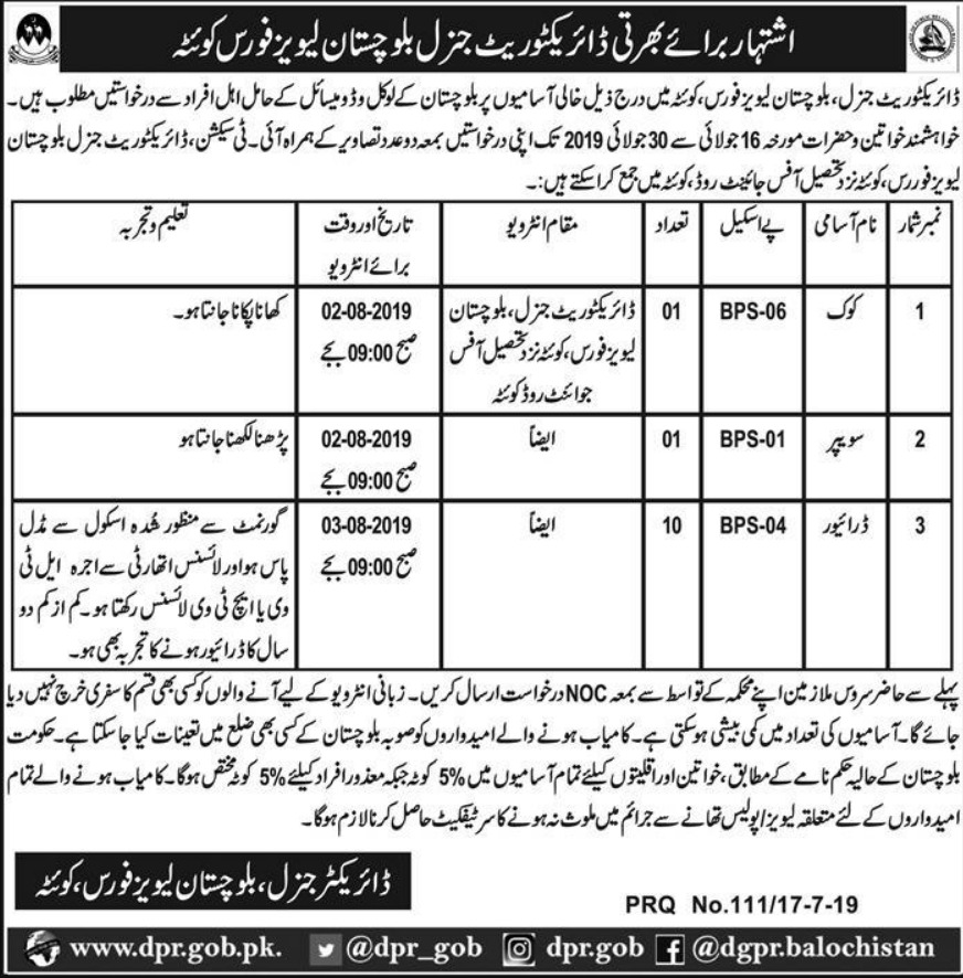 Balochistan Levies Force Jobs 2019 Quetta